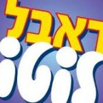 Israel Double Lotto Strategies