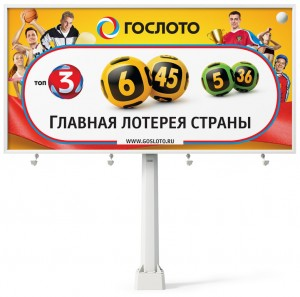 Russian lottery